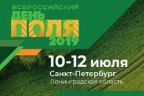 «Всероссийский день поля — 2019″ пройдет с 10 по 12 июля в Ленинградской области