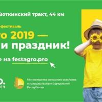 Изменение места проведения Agro.Pro-2019 в Ижевске