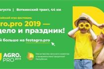 9-10 августа в Удмуртии пройдет Всероссийский агрофестиваль Agro.Pro-2019