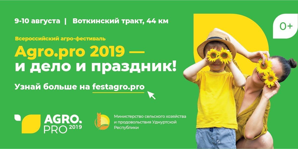 Агро про 2019 день поля удмуртия ижевск
