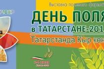 В Лаишевском районе пройдет выставка «День поля в Татарстане — 2019″