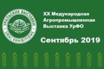 С 17 по 19 сентября в Екатеринбурге пройдет IX Межрегиональная агропромышленная выставка УфО