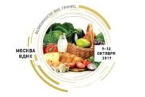 21-я Российская агропромышленная выставка «Золотая осень» в 2019 году пройдет с 9 по 12 октября