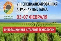 С 5 по 7 февраля 2020 года состоится VIII Специализированная аграрная выставка «АГРОЭКСПОКРЫМ 2020»