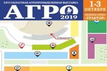 В Челябинске открылась XXVI Ежегодная агропромышленная выставка «АГРО — 2019″
