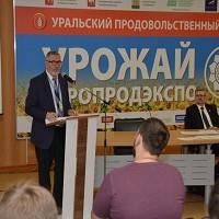 В рамках аграрной выставки «Урожай 2019» состоялся Уральский продовольственный форум на тему «Стратегические вызовы АПК-2020″