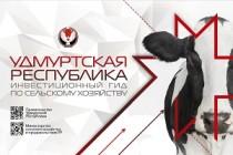 Минсельхоз Удмуртии разработал Инвестиционный гид по сельскому хозяйству республики