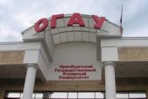 Оренбургский аграрный университет открыл двери для абитуриентов
