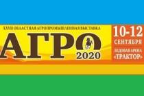 Главная агропромышленная выставка в Челябинской области «АГРО-2020» запланирована на 10 — 12 сентября