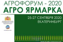 «АгроФорум — 2020″ с 25 по 27 сентября 2020 года в Екатеринбурге состоится XХI традиционная специализированная выставка-ярмарка