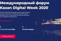Цифровые решения для аграрной сферы на Kazan Digital Week-2020