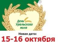 Уральские аграрии соберутся на онлайн-выставке «День Уральского поля 2020» 15-16 октября