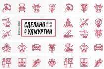 Форум «Сделано в Удмуртии» пройдет 29 и 30 октября в формате «онлайн»