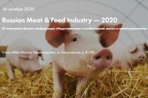 16 октября пройдёт XI отраслевая бизнес-конференция «Индустрия мяса и комбикормов: рынки в новой реальности» Russian Meat & Feed Industry — 2020