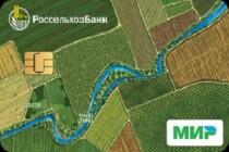 Минсельхоз предложил изобразить на картах Россельхозбанка бренды уральского агропрома