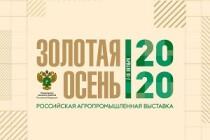22 Российская Агропромышленная выставка «Золотая осень» пройдет с 7 по 10 октября в Москве