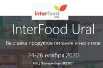 Выставка Interfood Ural 2020 пройдёт 24-26 ноября 2020 года в МВЦ «Екатеринбург-ЭКСПО»