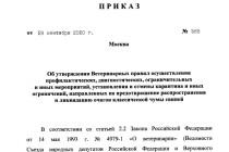 Новые ветеринарные правила по борьбе с классической чумой свиней утверждены приказом Минсельхоза
