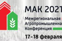 Открыта онлайн-регистрация участников агропромышленной конференции «МАК 2021», которая пройдёт в Челябинске 17, 18 февраля