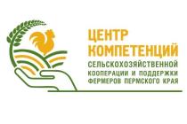 «Центр компетенций» в помощь фермерам создан в Пермском крае