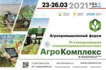 С 23 по 26 марта в Уфе пройдет 31-я Международная специализированная выставка «АгроКомплекс»