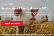 XII отраслевая бизнес-конференция Индустрия мяса и комбикормов-2021 пройдёт 9 апреля в Москве