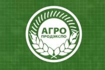 С 1 по 4 апреля 2021 года в Челябинске пройдёт сельскохозяйственная выставка «АгроПродЭкспо — 2021»