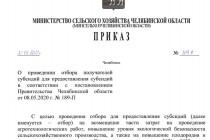 Ограничительные мероприятия по орнитозу птиц установлены в неблагополучных пунктах Челябинской области