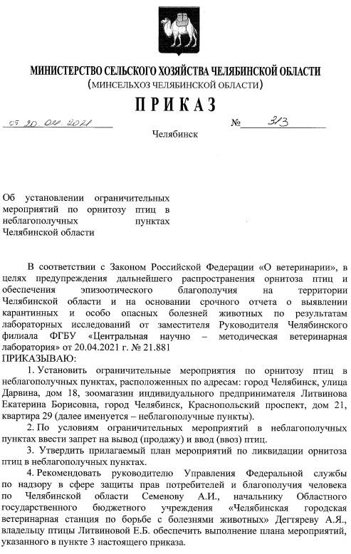 prikaz-ornitoz-1