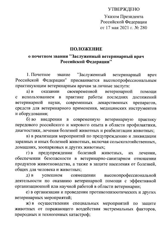 ukaz-zas-vet-1