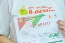 В Удмуртии подвели итоги третьего агроакселератора «Я – фермер!»
