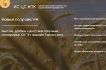 Минсельхоз Башкирии апробирует единый сервис предоставления господдержки АПК