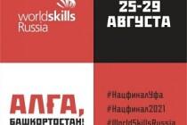 На финале национального чемпионата «Молодые профессионалы» (WorldSkills Russia) в Уфе пройдут состязания по восьми сельскохозяйственным компетенциям