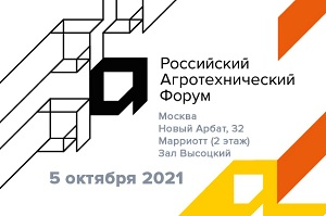 rosagrotexforum-2021