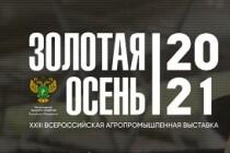 В Москве состоялось торжественное открытие Российской агропромышленной выставки «Золотая осень – 2021»